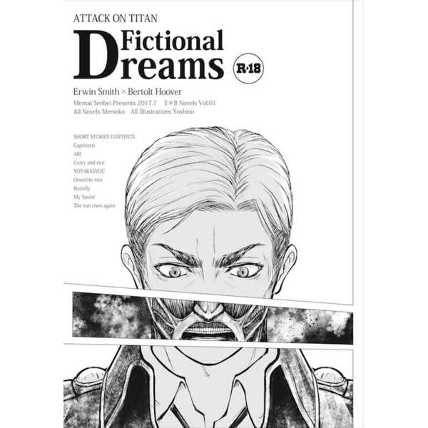 Fictional Dreams [めんたい煎餅(めめ子)] 進撃の巨人