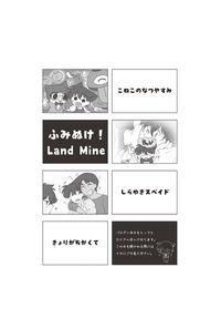 ふみぬけ!Land Mine