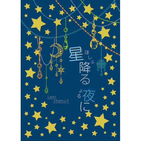 星降る夜に [春が来るまで(maomaom)] ファイアーエムブレム