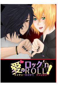 愛のロック'n ROLL!