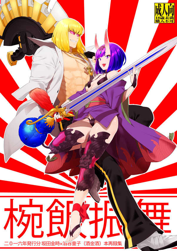 椀飯振舞 酒金酒再録集 [BEAR-BEAR(しろくまこ)] Fate/Grand Order