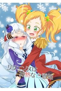 リリエンヌはお熱な白雪姫