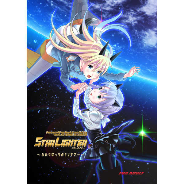 STAR LIGHTER ~ふたりぼっちのランデヴー~ [Studio Snow Man(せーじん)] ストライクウィッチーズ