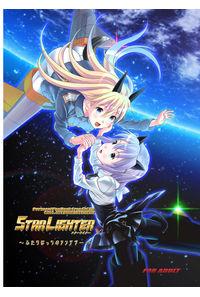 STAR LIGHTER ~ふたりぼっちのランデヴー~