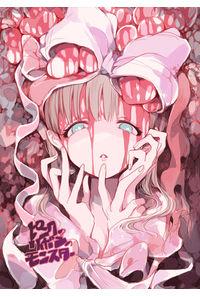 ピンクのリボンのモンスター
