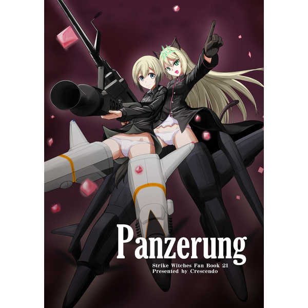 Panzerung [クレシェンド(おずまろ)] ストライクウィッチーズ