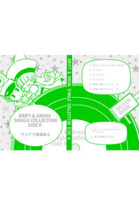 KRIFT & ARENA SINGLE COLLECTION SIDE K  クリアリ再録本2