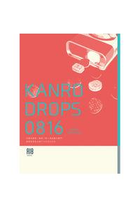 KANRO DROPS0816 甘露再録集~鉢屋三郎×尾浜勘右衛門~