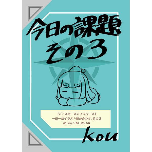 今日の課題その3 [KOU(kou)] バトルガール ハイスクール