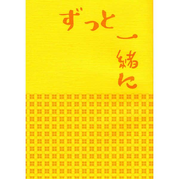 ずっと 一緒に [KTTK111(香月珈異)] ハイキュー!!