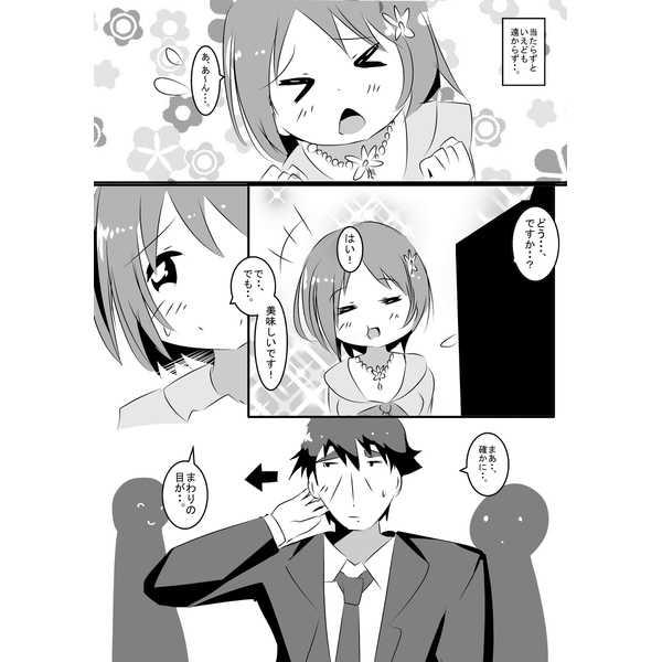 食いしん坊姫かな子
