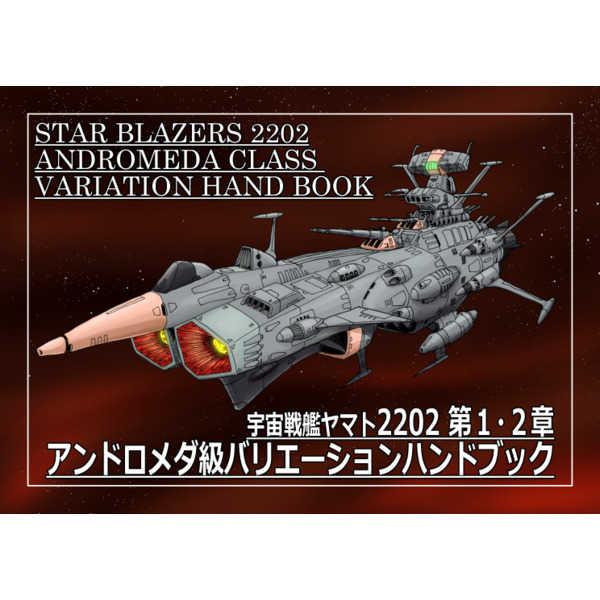 アンドロメダ級バリエーションハンドブック [老頭児商会(Get a chance)] 宇宙戦艦ヤマト2202