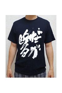 だが断るTシャツ(Lサイズ)