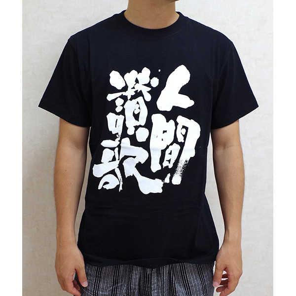 人間讃歌Tシャツ(Lサイズ) [墨屋(あまみやきなこ)] ジョジョの奇妙な冒険