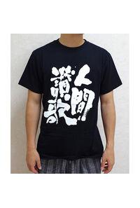 人間讃歌Tシャツ(Lサイズ)
