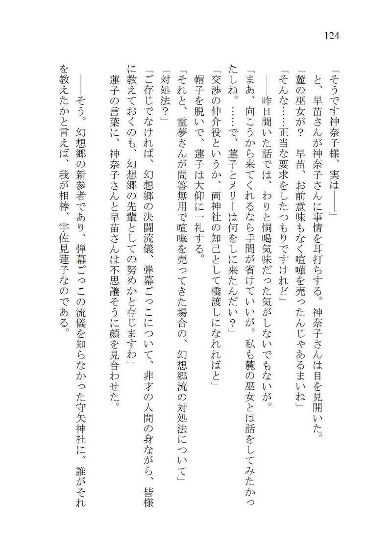 こちら秘封探偵事務所 風神録編