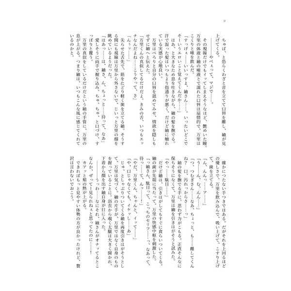 月岡紬のオトし方