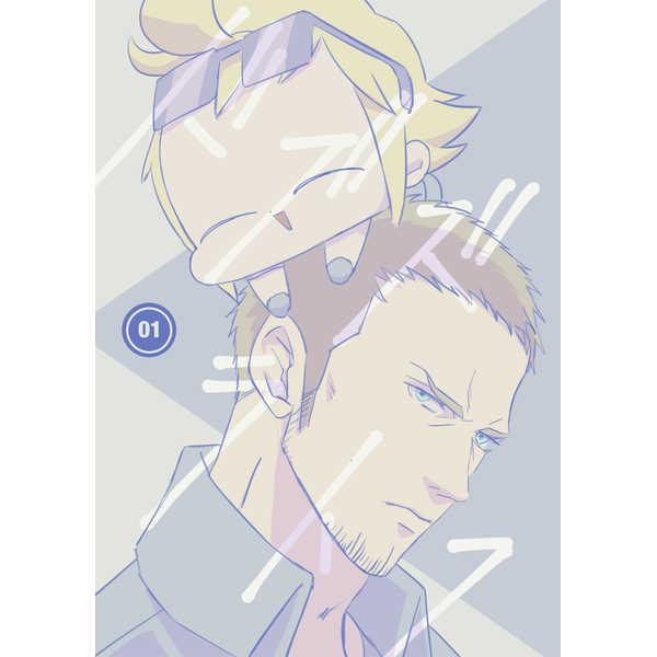 バブズライフ vol.01 [志村一点(はらま)] ファイナルファンタジー
