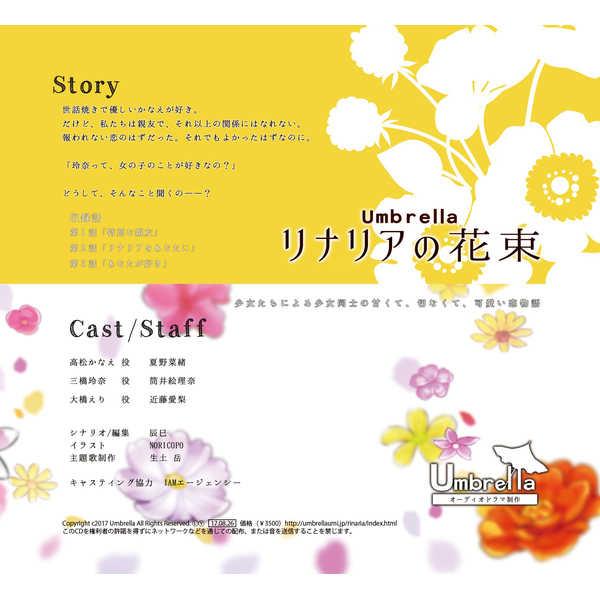 リナリアの花束
