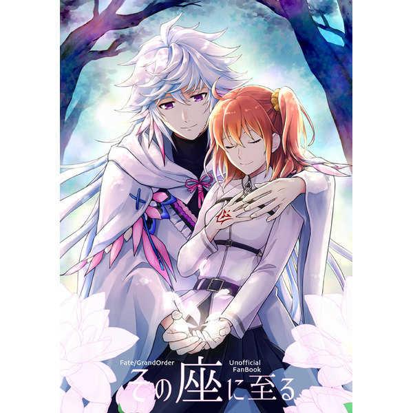 その座に至る [aozora(和子)] Fate/Grand Order