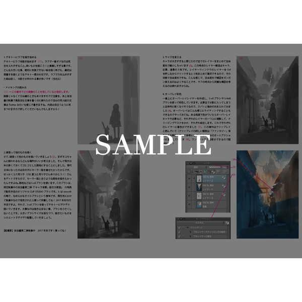 ART WORKS OF YO SHIMIZU vol.4