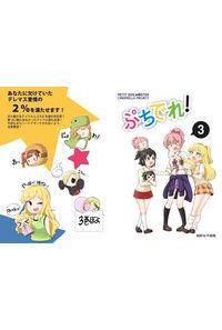 ぷちでれ!vol.3
