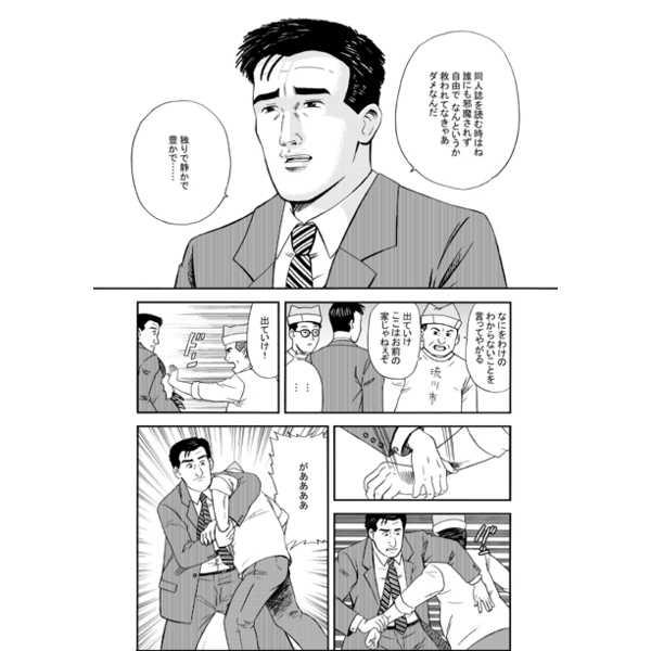孤独のコミケ【総集編】