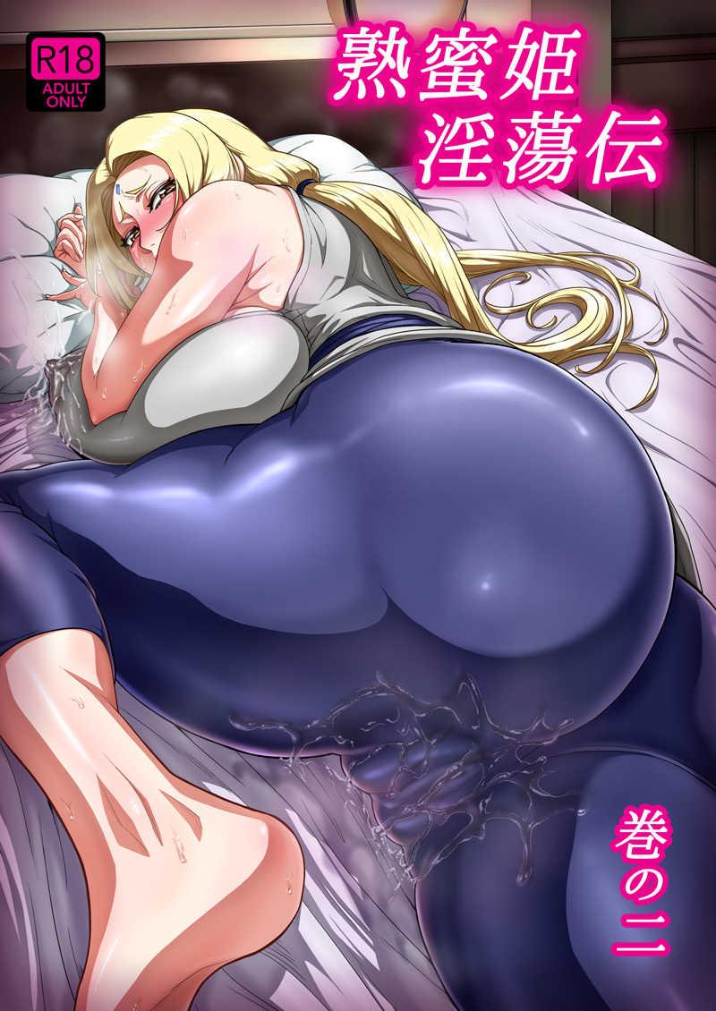熟蜜姫淫蕩伝2 [あろまガエル(ヌマハナ)] NARUTO