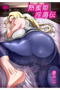 熟蜜姫淫蕩伝2