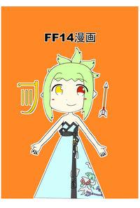 FF14漫画