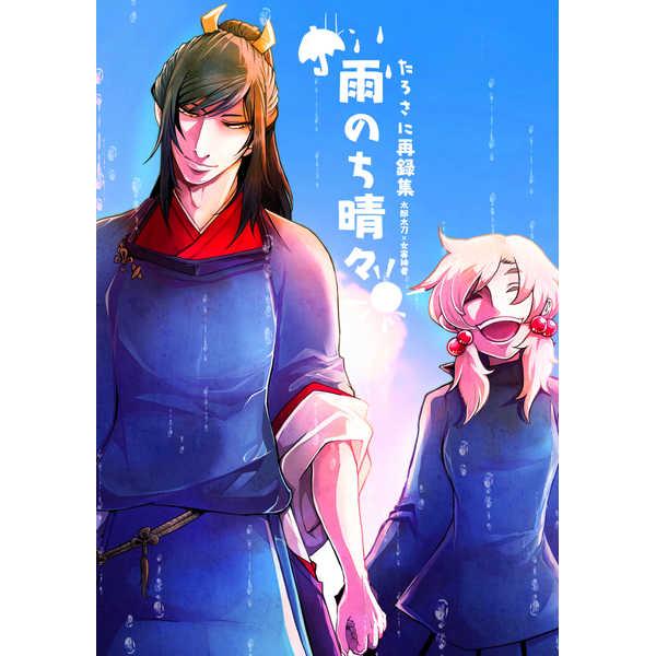 雨のち晴々 [ユズコショウオオモリ(mikandon)] 刀剣乱舞