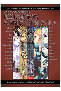 パズドラで学ぶ神話事典 PAZZLE&DRAGONS MONSTER'S FESTIVAL! VOL.3