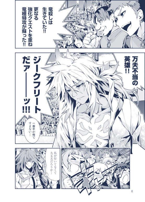 人類史上最強 カルデア☆ビーチバレーin OCEANUS