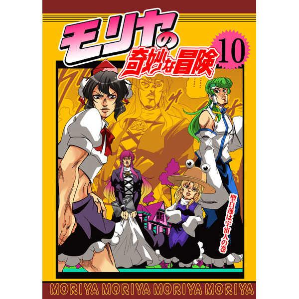 モリヤの奇妙な冒険10 [さいピン(さいピン)] 東方Project