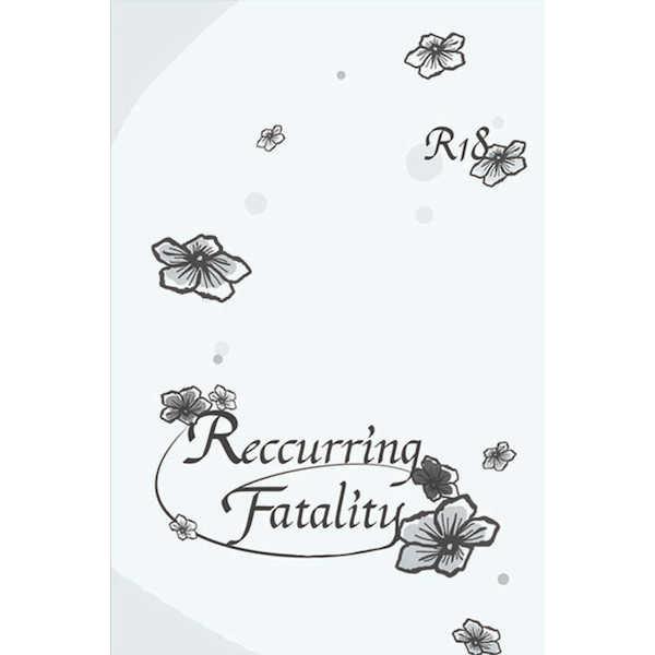 Recurring Fatality [SiM(秋村なでしこ)] 戦国BASARA