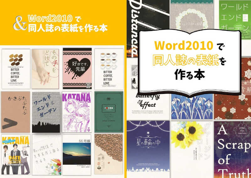 Word2010で同人誌の表紙を作る本 [アンパサンド(ねまめん)] 評論・研究