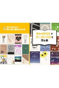 Word2010で同人誌の表紙を作る本