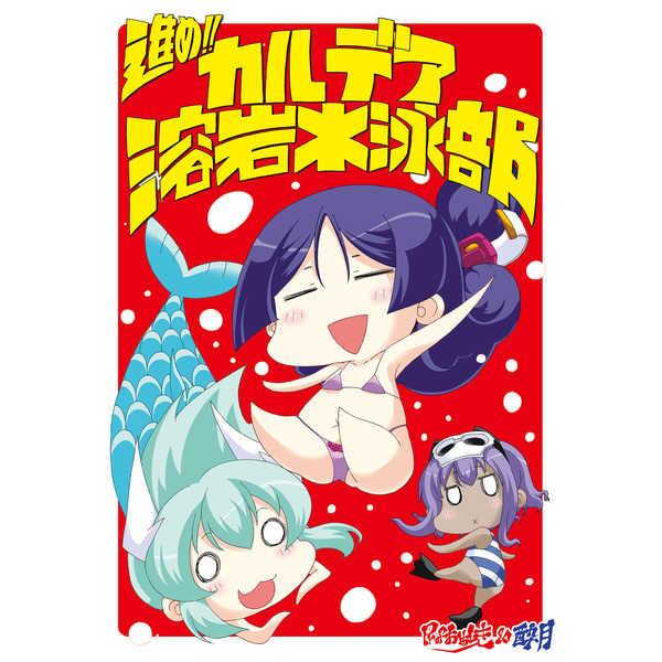 進め!! カルデア溶岩水泳部 [酔月工房(Prof.おおつき)] Fate/Grand Order