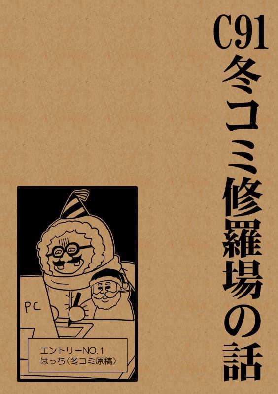 C91冬コミ修羅場の話 [TENCAL(はっち)] 実録・レポート