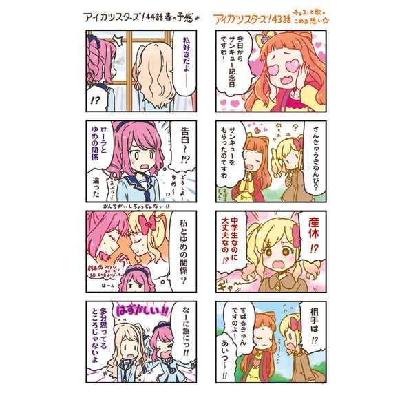 YUZUKATSU STARS!