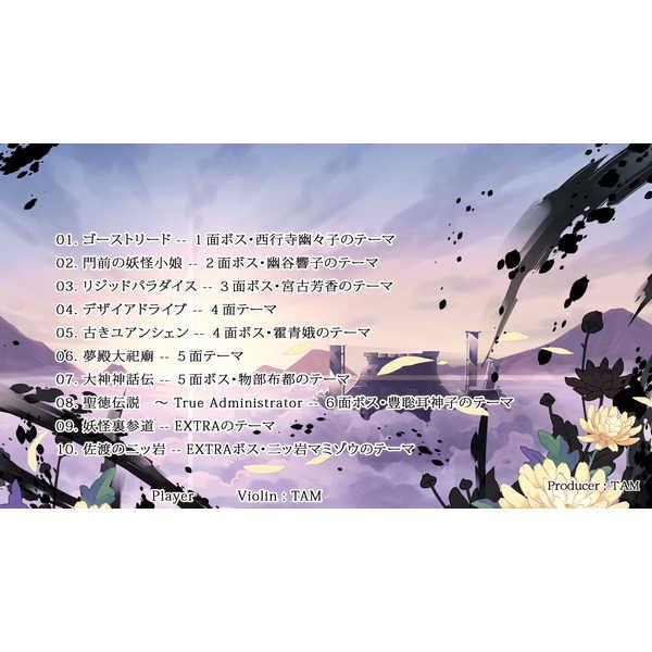 東方バイオリンロック 神-KAMI-