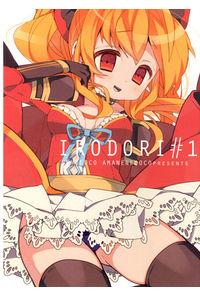 IRODORI#1