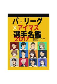 パ・リーグ×アイマス選手名鑑2017