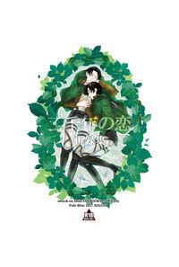二千年の恋(再録集)
