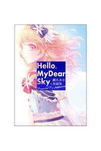 Hello, My Dear Sky.