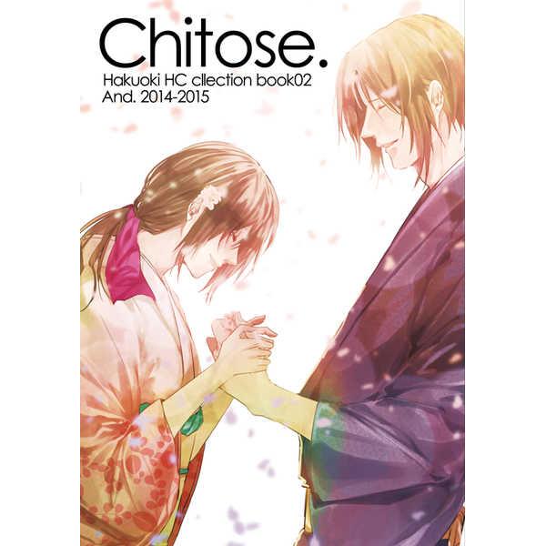 Chitose. hakuoki HC collection book02 [And.(ナナヲ)] 薄桜鬼