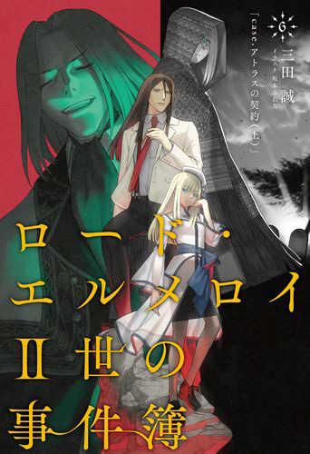 ロード・エルメロイII世の事件簿 6 case.アトラスの契約(上) [TYPE-MOON(三田誠)] Fate