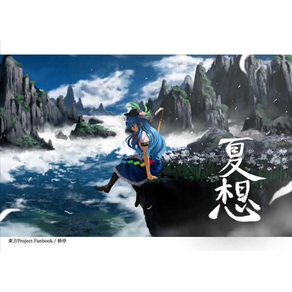 夏想 [砂亭(砂(s73d))] 東方Project