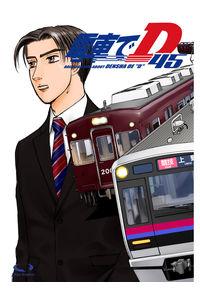 電車でD45