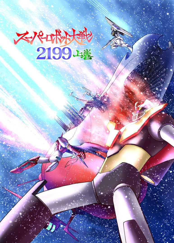 スーパーロボット大戦2199 上巻 [富士原屋(富士原昌幸)] スーパーロボット大戦